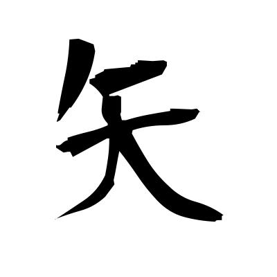 矢 (dart) kanji
