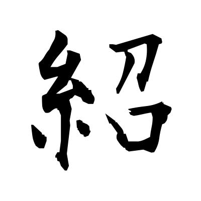 紹 (introduce) kanji