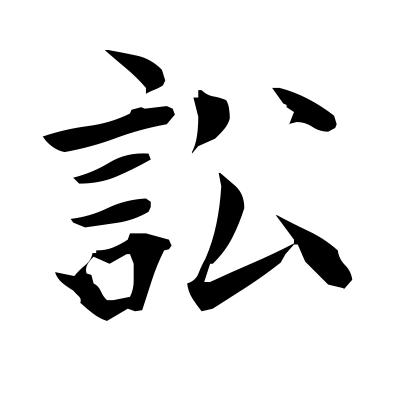 訟 (sue) kanji