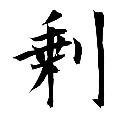 剰 (surplus) kanji