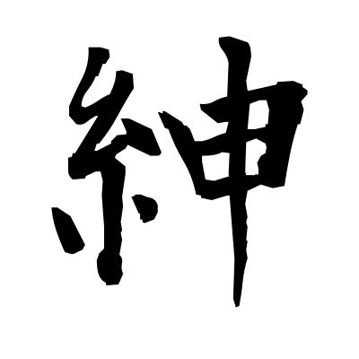 紳 (sire) kanji