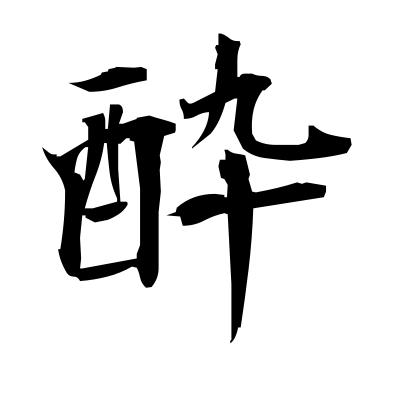 酔 (drunk) kanji