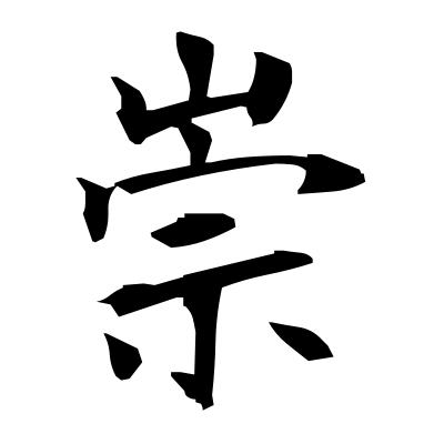 崇 (adore) kanji