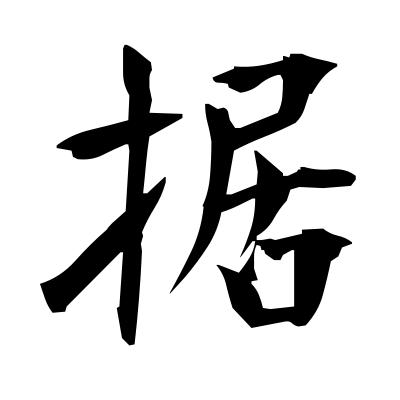 据 (set) kanji
