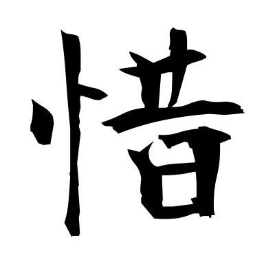 惜 (pity) kanji
