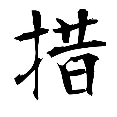 措 (set aside) kanji