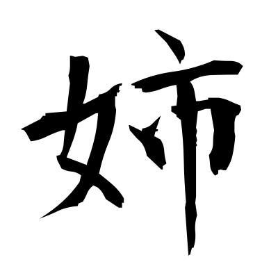 姉 (elder sister) kanji