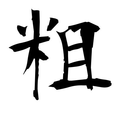 粗 (coarse) kanji