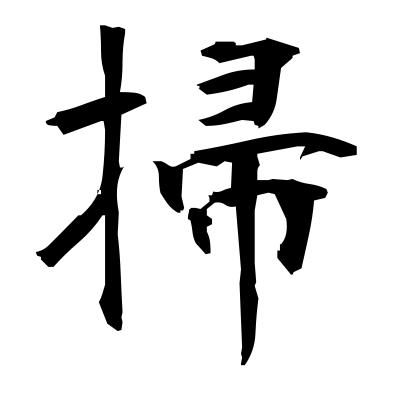 掃 (sweep) kanji