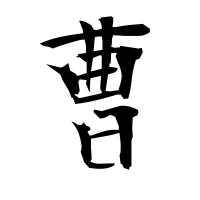 曹 (cadet) kanji