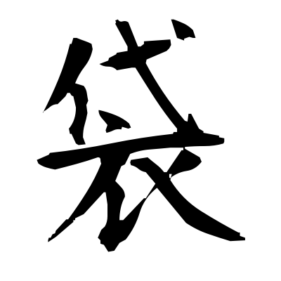袋 (sack) kanji