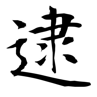 逮 (apprehend) kanji
