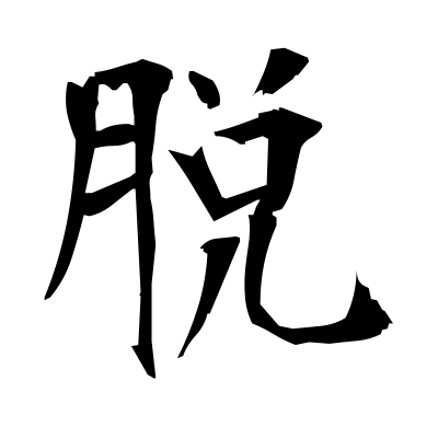 脱 (undress) kanji