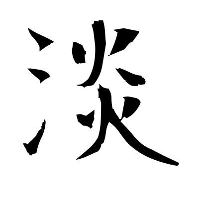 淡 (thin) kanji
