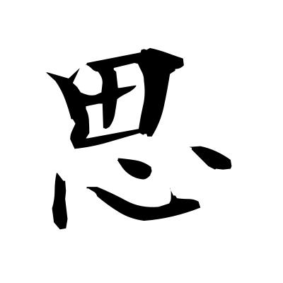 思 (think) kanji