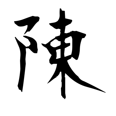 陳 (exhibit) kanji