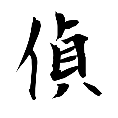 偵 (spy) kanji