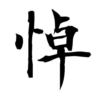 悼 (lament) kanji