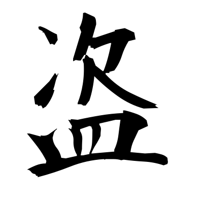 盗 (steal) kanji