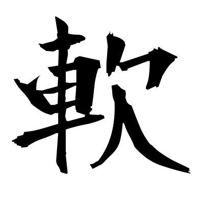 軟 (soft) kanji
