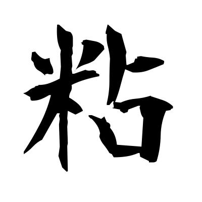 粘 (sticky) kanji