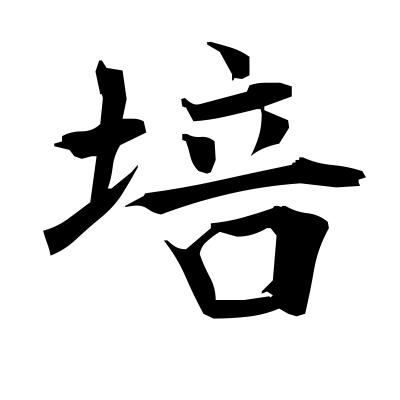 培 (cultivate) kanji