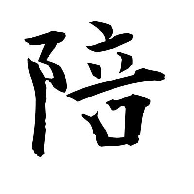 陪 (obeisance) kanji