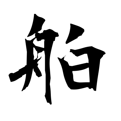 舶 (liner) kanji