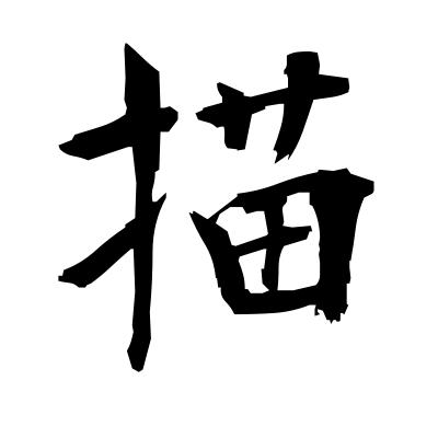 描 (sketch) kanji