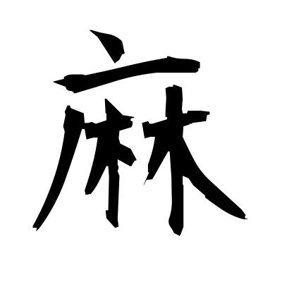 麻 (hemp) kanji