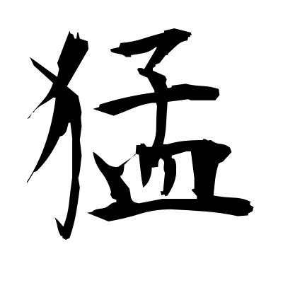 猛 (fierce) kanji
