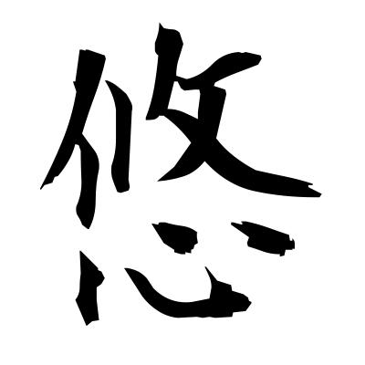 悠 (permanence) kanji
