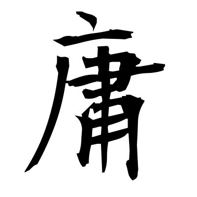 庸 (commonplace) kanji
