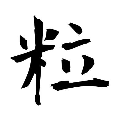 粒 (grains) kanji