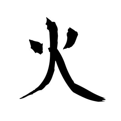 火 (fire) kanji