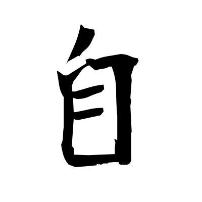 自 (oneself) kanji