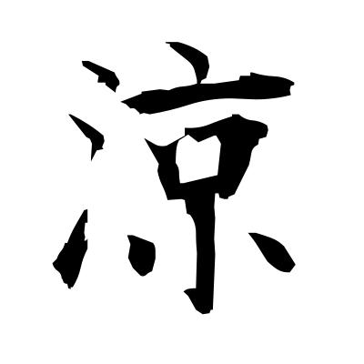 涼 (refreshing) kanji