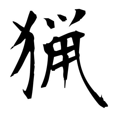 猟 (game-hunting) kanji