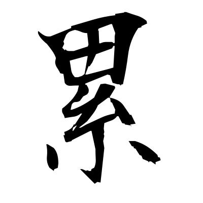 累 (accumulate) kanji