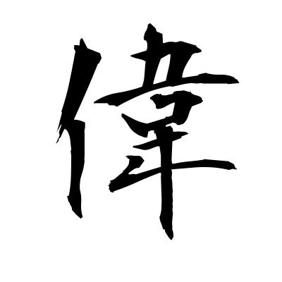 偉 (admirable) kanji