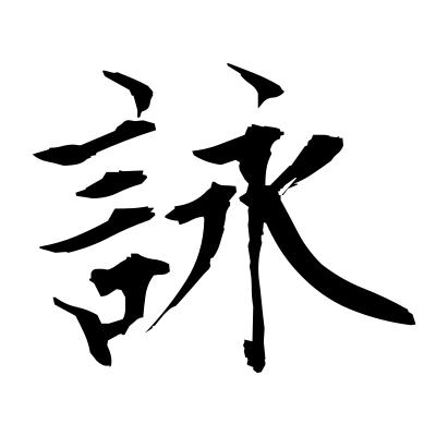詠 (recitation) kanji