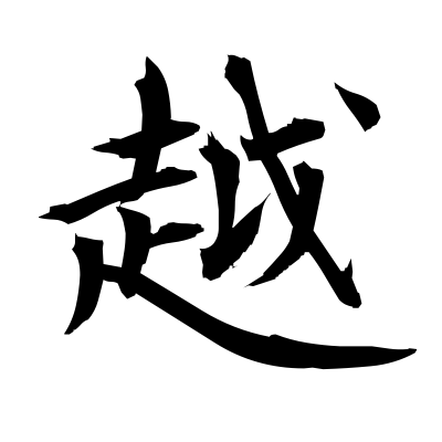 越 (surpass) kanji