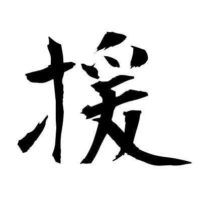 援 (abet) kanji