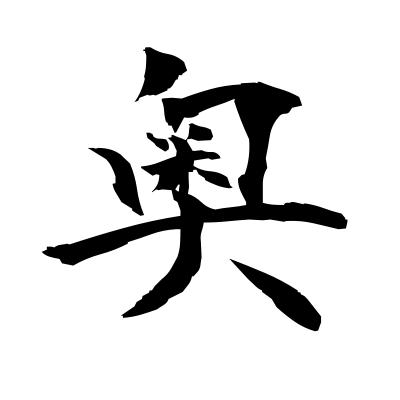 奥 (heart) kanji