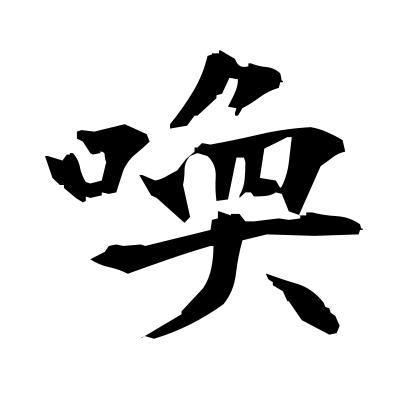 喚 (yell) kanji
