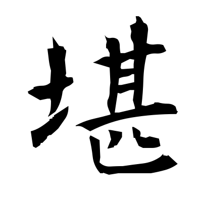 堪 (withstand) kanji