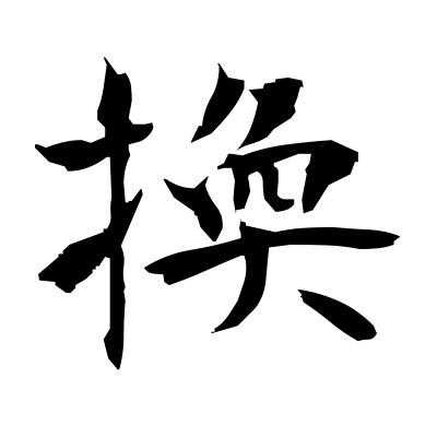 換 (interchange) kanji