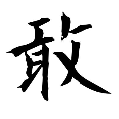敢 (daring) kanji