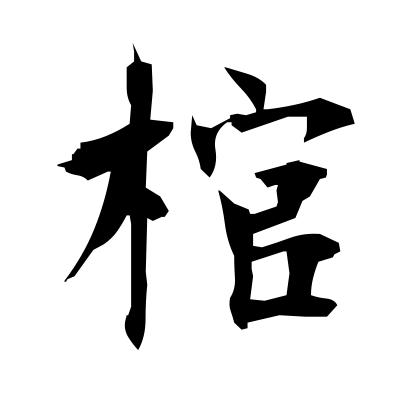 棺 (coffin) kanji