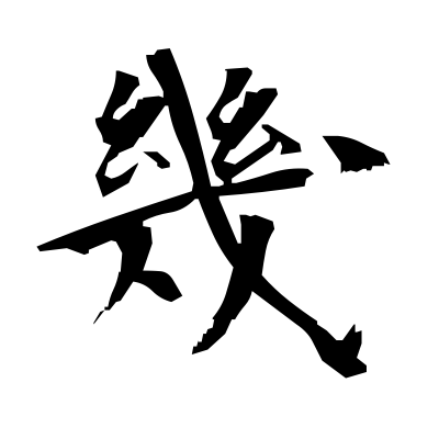 幾 (how many) kanji
